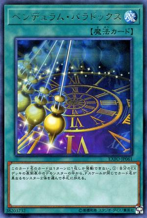 PendulumParadox-EXFO-JP-R