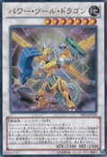 PowerToolDragon-DE03-JP-UR