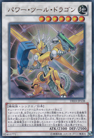 File:PowerToolDragon-DE03-JP-UR.png