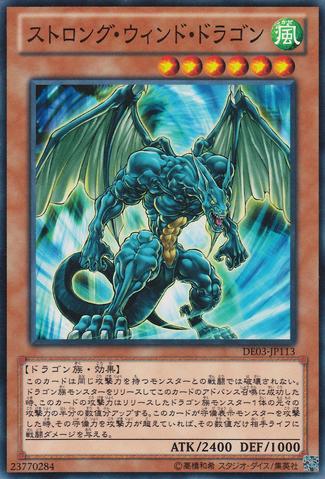 File:StrongWindDragon-DE03-JP-C.png