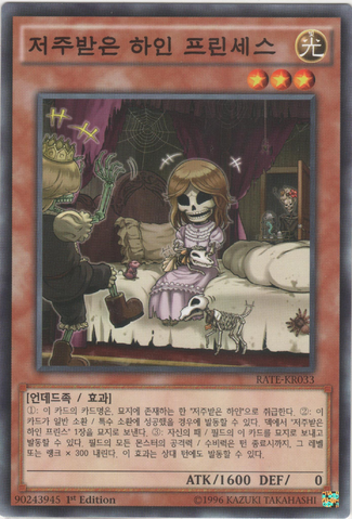 File:Wightprincess-RATE-KR-C-1E.png
