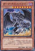DarkHorus-DE02-JP-C