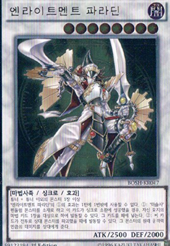 File:EnlightenmentPaladin-BOSH-KR-UtR-1E.png
