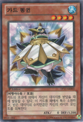 GuardPenguin-DP15-KR-C-1E