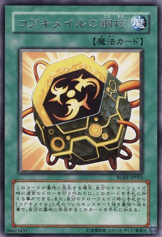 File:IronCoreofKoakiMeiru-RGBT-JP-R.jpg