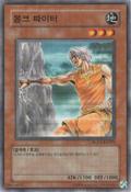 MonkFighter-HGP3-KR-C-UE