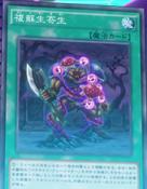 ParasiteReborn-JP-Anime-AV