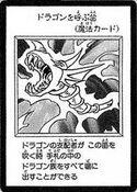 TheFluteofSummoningDragon-JP-Manga