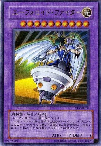 File:UFOroidFighter-CRV-JP-UR.jpg