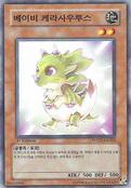 Babycerasaurus-POTD-KR-C-1E
