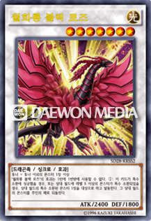 File:BlackRoseMoonlightDragon-SD28-KR-UE-OP.png