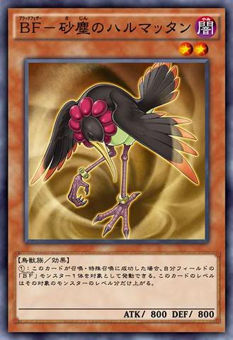 File:BlackwingHarmattantheDust-JP-Anime-AV.png