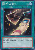 CardsofConsonance-DE04-JP-C