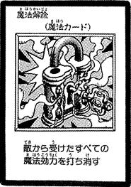 File:DeSpell-JP-Manga-DM.png