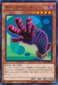 MagicHand-CPL1-JP-C