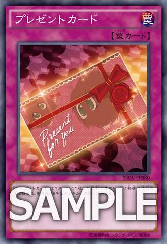 File:PresentCard-INOV-JP-OP.png