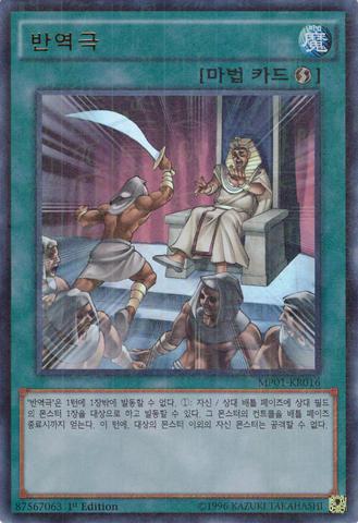 File:Rebellion-MP01-KR-MLUR-1E.png