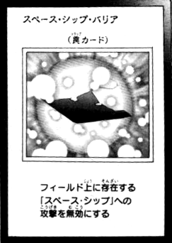 File:SpaceshipBarrier-JP-Manga-ZX.png