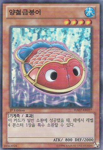 File:TinGoldfish-HA07-KR-SR-1E.png