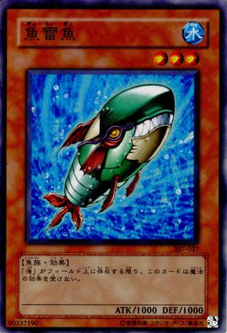 File:TorpedoFish-307-JP-C.png