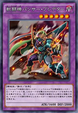 File:BeastborgPantherPredator-JP-Anime-AV.png