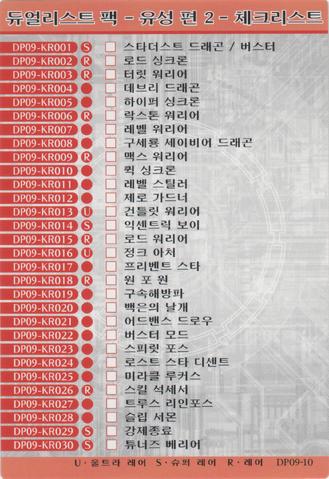 File:Checklist-DP09-KR.png