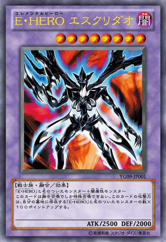 File:ElementalHEROEscuridao-YG09-JP-OP.png
