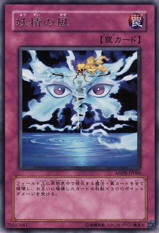 File:FairyWind-ANPR-JP-R.jpg