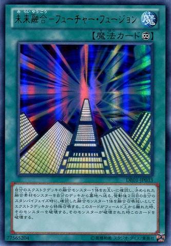 File:FutureFusion-DE01-JP-UR.png