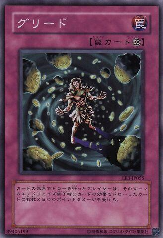 File:Greed-EE3-JP-SR.jpg