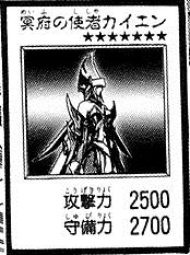 File:KaientheEmissaryofDarkness-JP-Manga-R.png