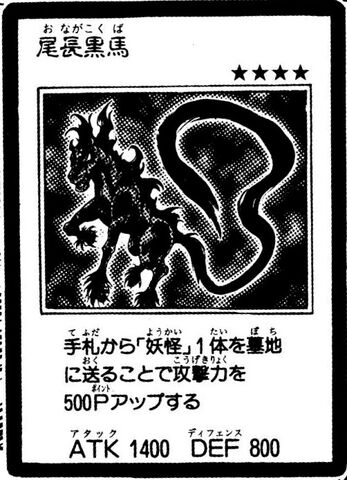 File:LongTailedBlackHorse-JP-Manga-GX.jpg