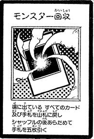 File:MonsterRecovery-JP-Manga-DM.png