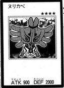 Nurikabe-JP-Manga-GX