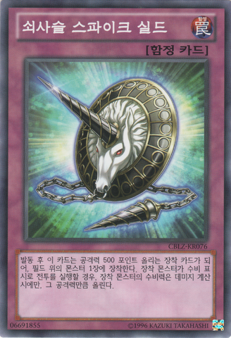 File:SpikeshieldwithChain-CBLZ-KR-C-UE.png