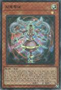 TimeMaiden-CP17-KR-SR-UE