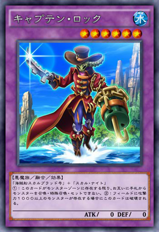 File:CaptainLock-JP-Anime-AV.png