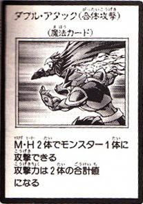 File:DoubleAttackTeamStrike-JP-Manga-GX.jpg
