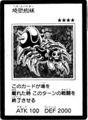 HellSpider-JP-Manga-5D