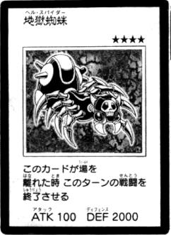File:HellSpider-JP-Manga-5D.png