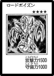 File:LordPoison-JP-Manga-DM.png
