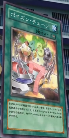 File:PoisonChain-JP-Anime-5D.png