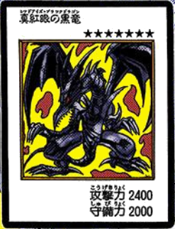 File:RedEyesBlackDragon-JP-Manga-DM-color.png