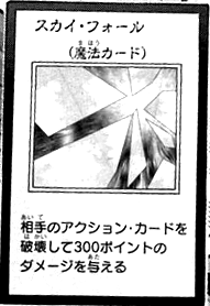 File:SkyFall-JP-Manga-AV.png
