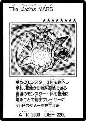 File:TheBlazingMars-JP-Manga-GX.jpg