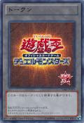Token-15AY-JP-UR-15thAnniversary