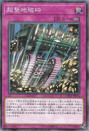 CrusherRun-CHIM-JP-C