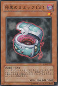 DarkMimicLV1-SOD-JP-C