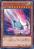 DeepSpaceCruiserIX-LVAL-JP-C