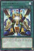 GeargiaChange-EP16-KR-R-1E